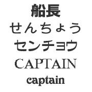 ニックネームが「船長」