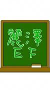 麗澤高校EF吉田・関根クラス