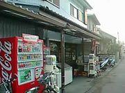 伊藤商店に行こう!