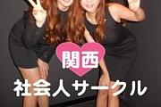 関西⭐社会人サークル⭐友活