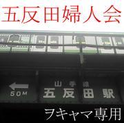 五反田婦人会(gay only)