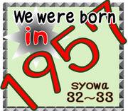 1957年生まれの方集合!