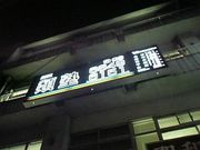 類塾 東豊中教室 96年度卒業