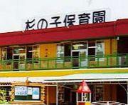杉の子保育園 〜長野市〜