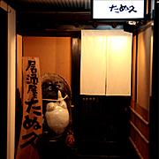 たぬ久博多中洲店