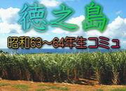 S.63◇徳之島出身◆S.64