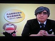 大山田源次郎と小山田くん