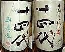 東京 日本酒会(仮)
