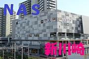 スポーツクラブNAS新川崎