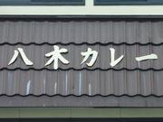 八木カレー@熊本