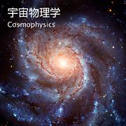 宇宙物理学