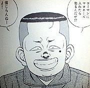 ベンツ島田(BE-BOP-HIGHSCHOOL)