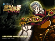 北斗の拳/ラオウ伝 殉愛の章
