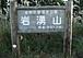 岩湧山 【 大阪府 河内長野市 】