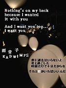 −RADWIMPSの英詞−