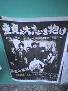 全日本童貞連盟