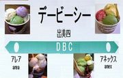 DBC&グルメ愛好会