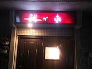 墨田区 向島 お酒と英会話