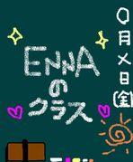 ENNAのクラス!えんな集合!
