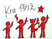 Kra☆例え