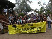 海外アフリカ研修2007