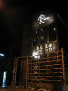 食dinning 秦野店