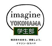 イマジンヨコハマ学生部