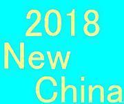 2018年 中華人民共和国崩壊
