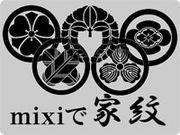 mixiで家紋を使う