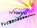 テレビ東京の深夜番組が好き