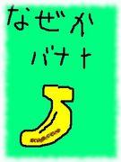 神奈川大学WM研