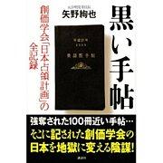 創価学会日本占領計画の全記録