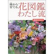 ☆種から育てるお花☆