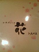 ☆和彩Dining花☆