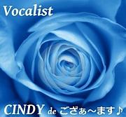 CINDY de ござぁ〜ます♪
