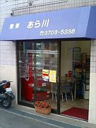 あら川惣菜店