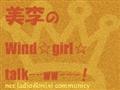美李のwind☆girl☆talk