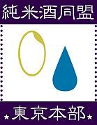 純米酒同盟 東京本部