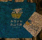 石川県 銭湯大好き