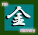 お金がない!!!