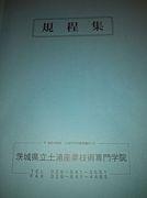 土浦産業技術 自動車整備科2011
