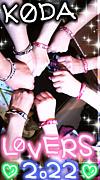 ゚*。KODA Lovers 2.22。*゚