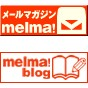 melma! メルマ!