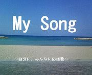 """My Song""【Gay only】"