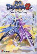 戦国BASARA2 Cool&TheGang