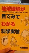 ☆2008年目白祭地学グループ☆