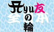 全日本Ayu友の輪