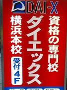 DAIX 横浜本校 11月生