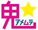 アメ村de鬼ごっこ!!!!!!