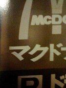 マクドナルド 清田店(終盤)